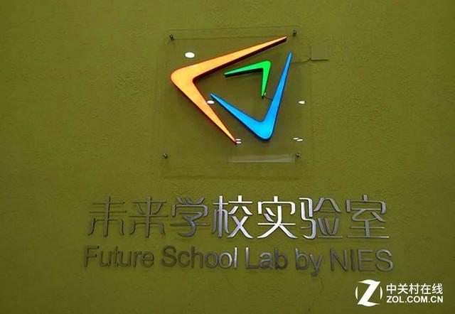 光峰激光教育投影未来学校实验室案例