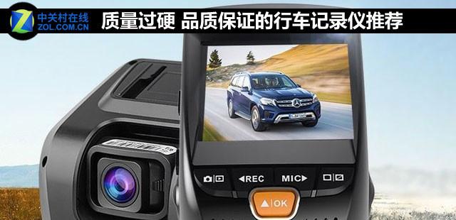质量过硬 品质保证的行车记录仪推荐