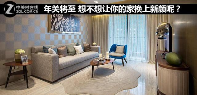 年关将至 想不想让你的家换上新颜呢?