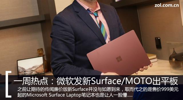 一周热点:微软发新Surface/MOTO出平板