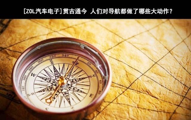 贯古通今 人们对导航都做了哪些大动作?