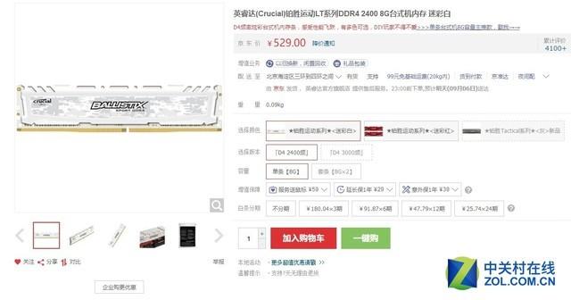 超强稳定性 英睿达DDR4 8G内存火爆热卖