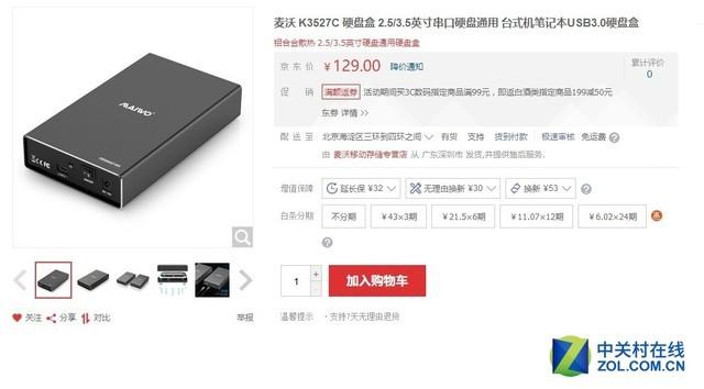 可扩容10TB!麦沃 K3527C 硬盘盒热卖