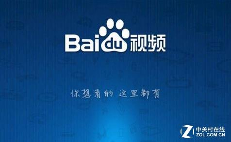 百度视频独立成新公司 完成近10亿融资