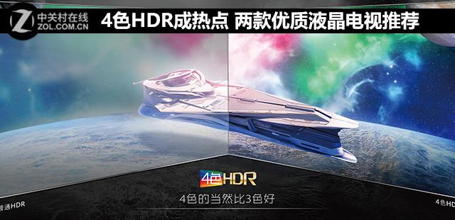 4色4K HDR成热点 两款优质液晶电视推荐