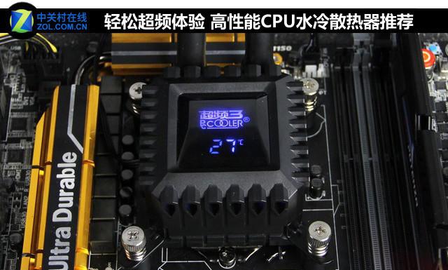轻松超频体验 高性能CPU水冷散热器推荐
