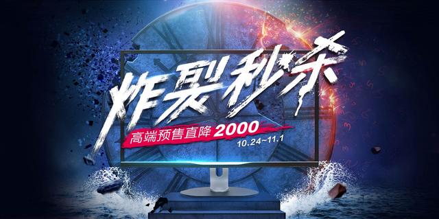 预售直降2000!飞利浦显示器炸裂秒杀