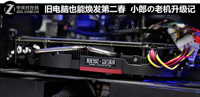 旧电脑也能焕发第二春 小郎の老机升级记