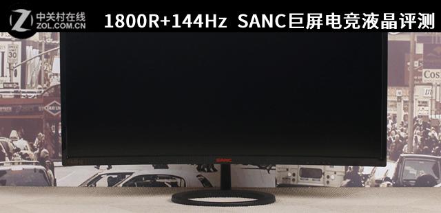 1800R+144Hz SANC巨屏曲面电竞液晶评测