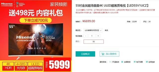 ULED曲面4K 海信55英寸电视促销5999元