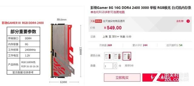 影驰GAMER极光RGB内存单根8G仅售549元