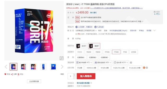 超频能力强悍 酷睿i7-7700K售2499元
