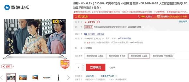 4K超高清超薄 微鲸55吋电视京东3098元