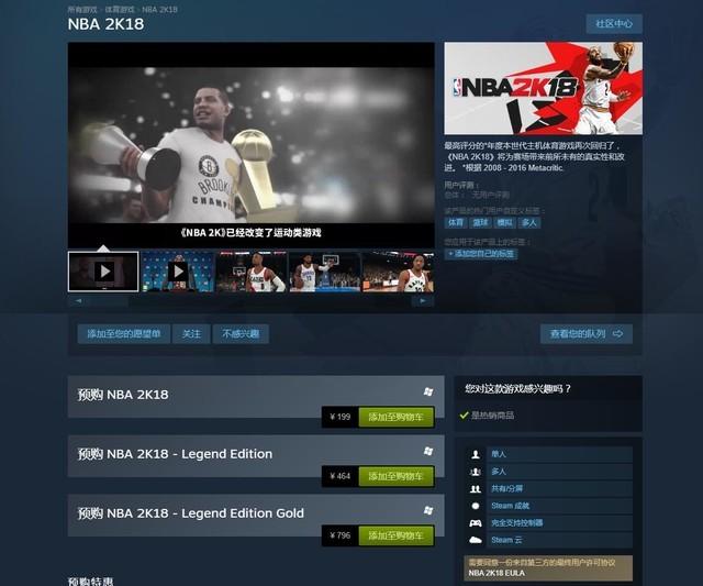 《NBA 2K18》PC配置公开 GTX770可畅玩