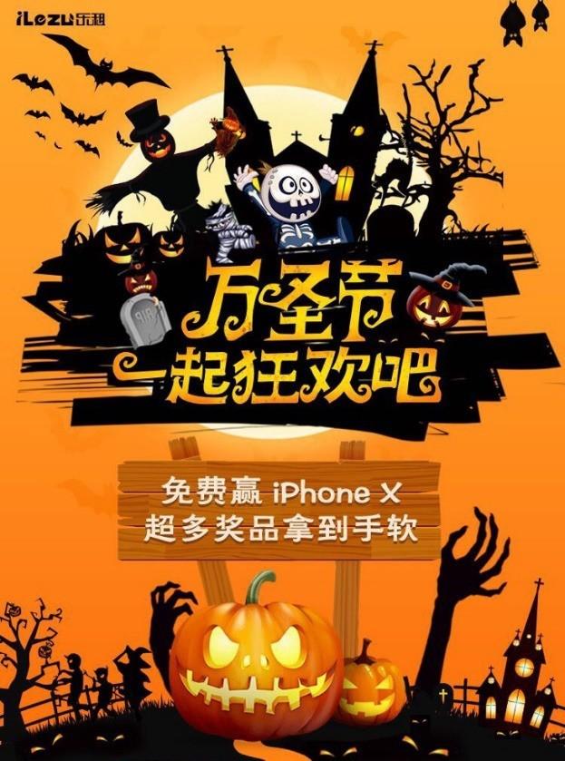 """万圣节""""发糖""""啦!iPhone X免费抽!"""