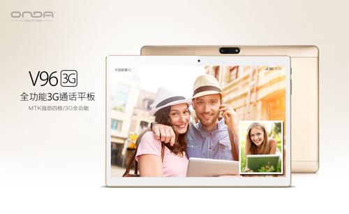 昂达7寸平板电脑_9.6英寸3G通话平板!昂达新品V96 3G正式发布_昂达平板电脑_平板 ...