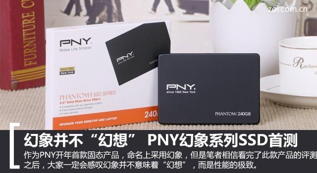 """幻象并不""""幻想"""" PNY幻象系列SSD首测"""