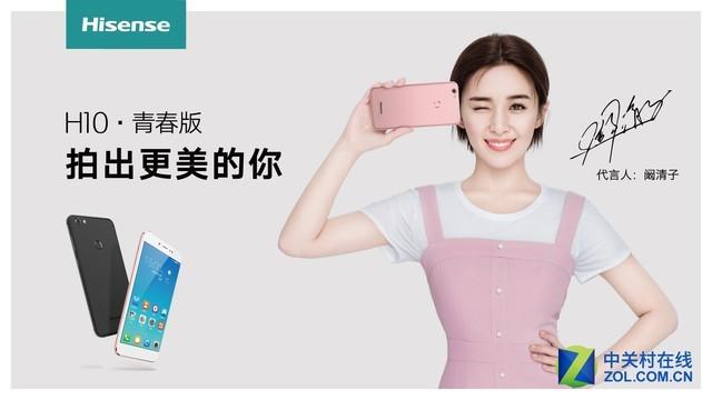 发布新品海信手机h10,该机主打柔光自拍,由青年演员阚清子实力代言