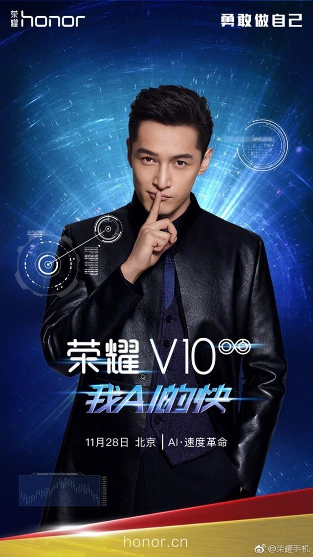 正式官宣!华为荣耀V10本月28日北京发布