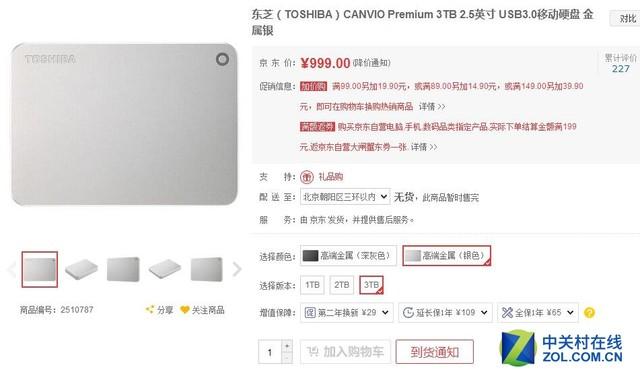 移动机械领军者 东芝新款移动HDD畅销