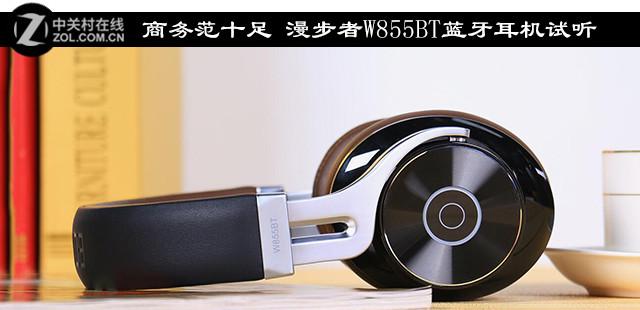 商务范十足 漫步者W855BT蓝牙耳机试听
