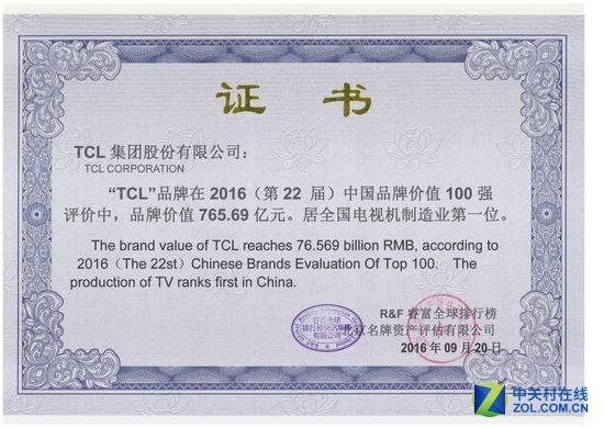 中国品牌价值100强公布 TCL蝉联彩电榜