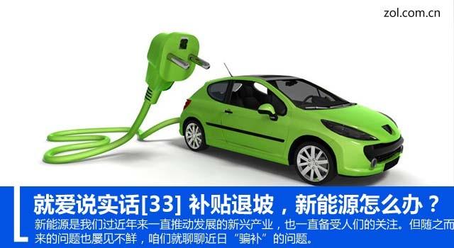 补贴退坡,会不会打击新能源汽车的销量