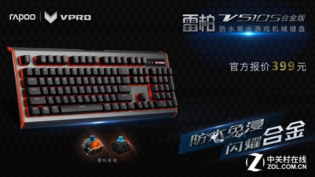 小苍零食店: 雷柏V510S合金版防水游戏机械键盘上市