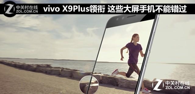 vivo X9Plus领衔 这些大屏手机不能错过