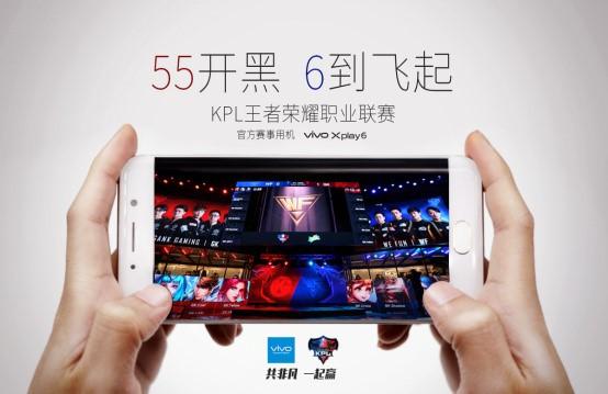 王者荣耀官方用机 vivo Xplay6开黑超神