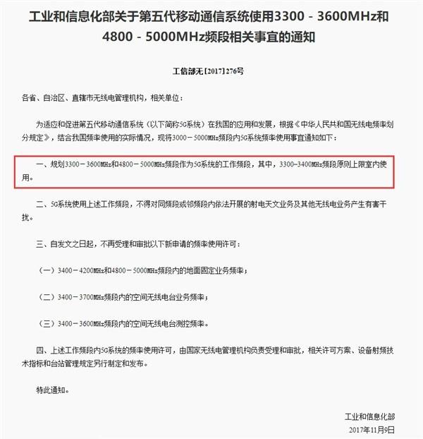 领先世界!中国首推中频段5G商用