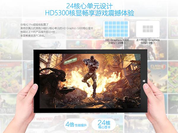 Core M双系统PC平板 台电X2 Pro天猫首发