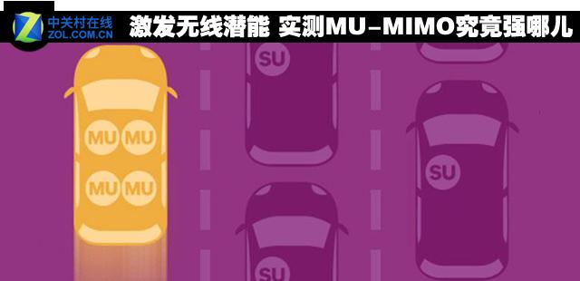 激发无线潜能 实测MU-MIMO技术究竟强在哪儿