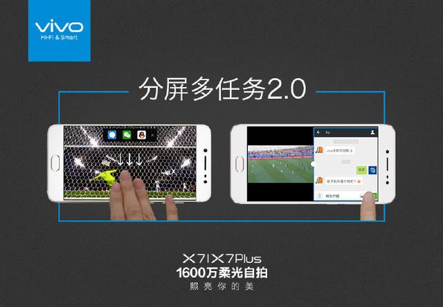 预订超10万 1600万极致柔光自拍vivo X7获认可