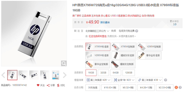 新品推出!HP v295w和x795w闪存盘推荐