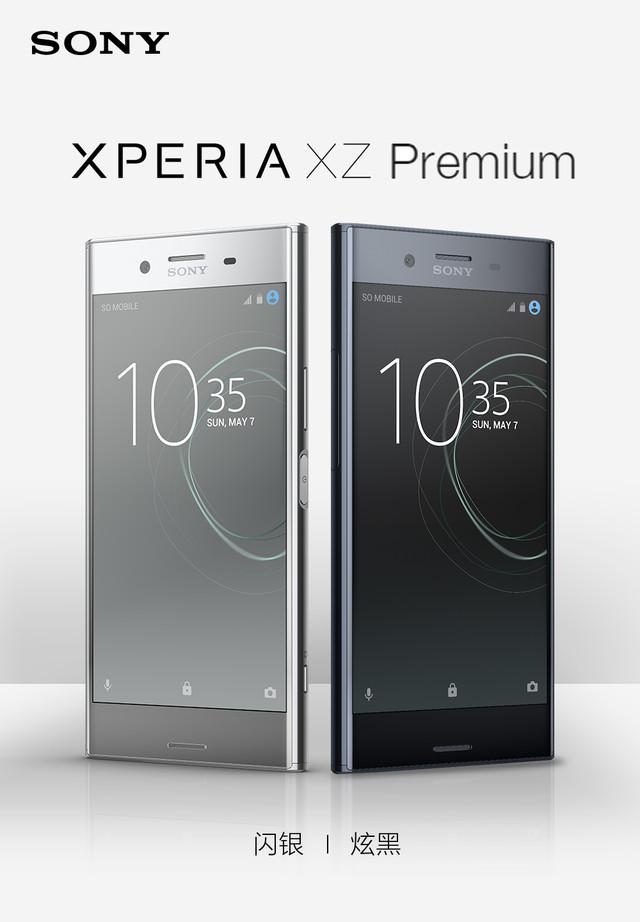 告别3GB内存 索尼发四款Xperia新机