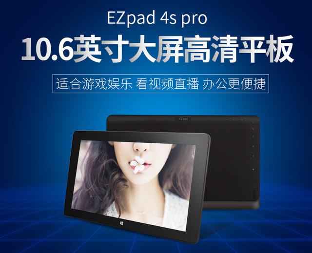 抢1元抵50元券 中柏EZpad 4s pro聚新品