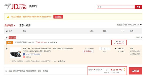 京东每满1000减100 惠普5820仅需1199元