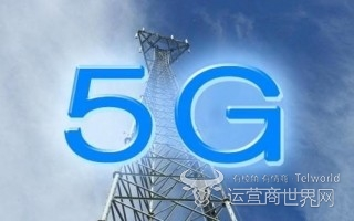 2020年能否5G商用 中兴通讯高管发话