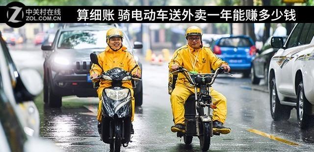算细账 骑电动车送外卖一年能赚多少钱