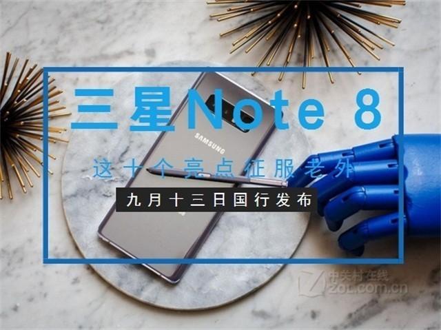 三星Note 8这四个亮点征服老外 so easy(不发)