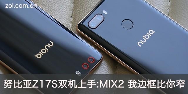 努比亚Z17S双机上手:MIX2 我边框比你窄