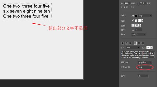HTML5技术教程之文字滚动隐藏等功能