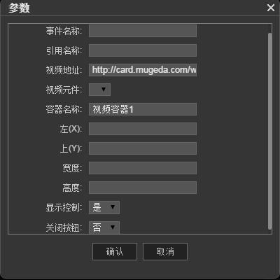 HTML5技术教程之在Mugeda动画中添加视频的几种方式