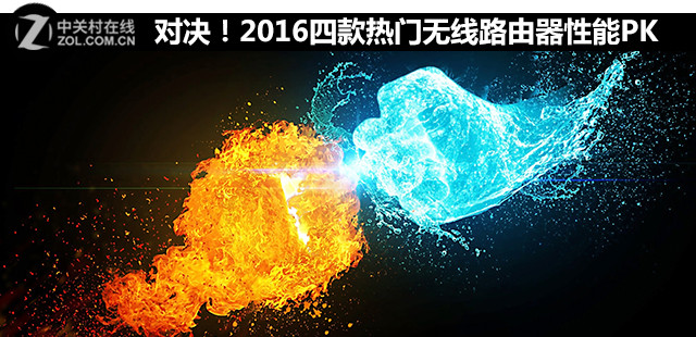 对决!2016四款热门无线路由器性能PK