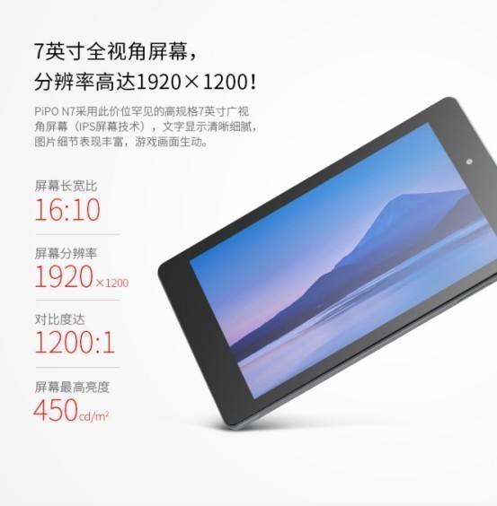 品铂N7,质优价廉的安卓平板