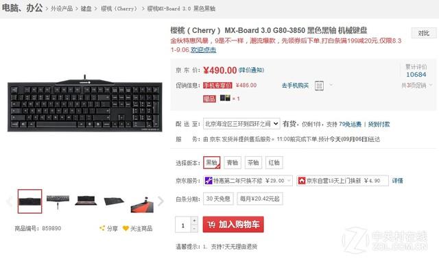 超轻薄 Cherry MX BOARD 3.0热卖486