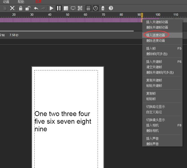 HTML5技术教程之文字插入进度动画