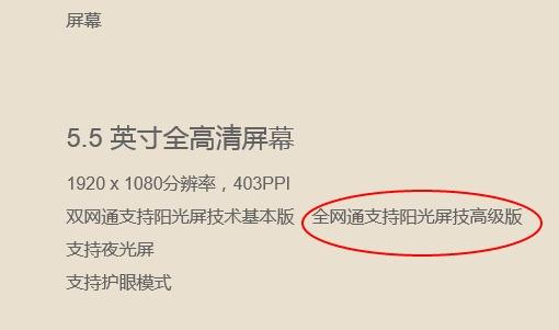 999元红米Note 3全网通推出,然而官网描述还有错