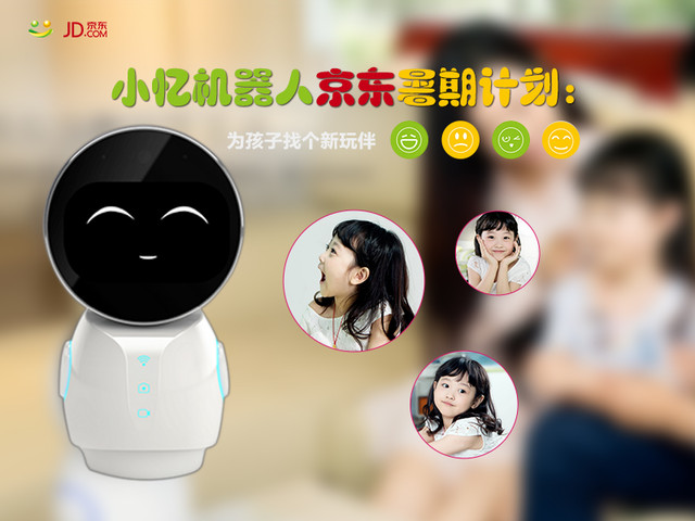 小忆机器人暑期计划:为孩子找个新玩伴